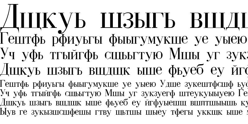Sample of Cyrillic