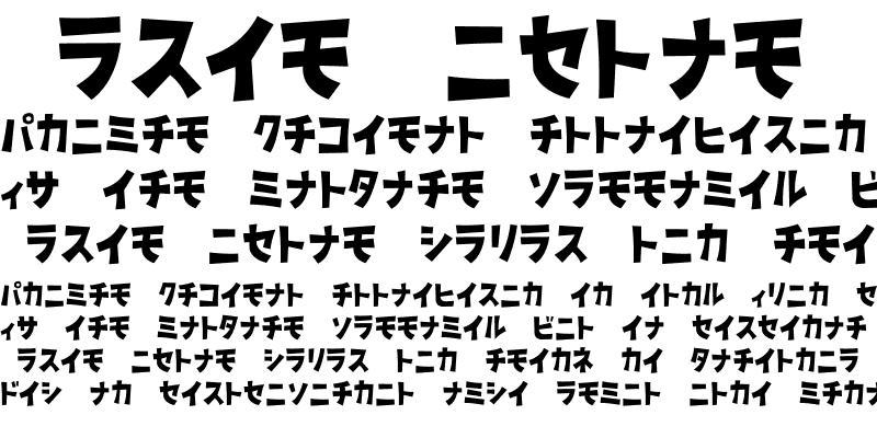 Sample of D3 Streetism Katakana
