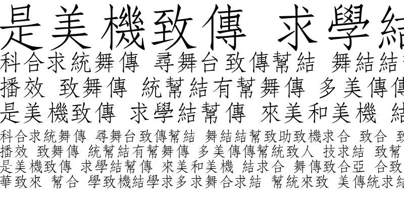 Sample of DFFangSong1B