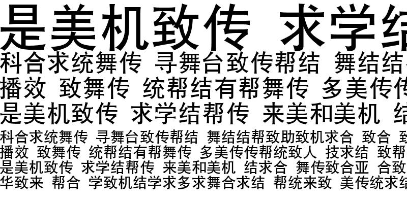 Sample of DFHei1BGB