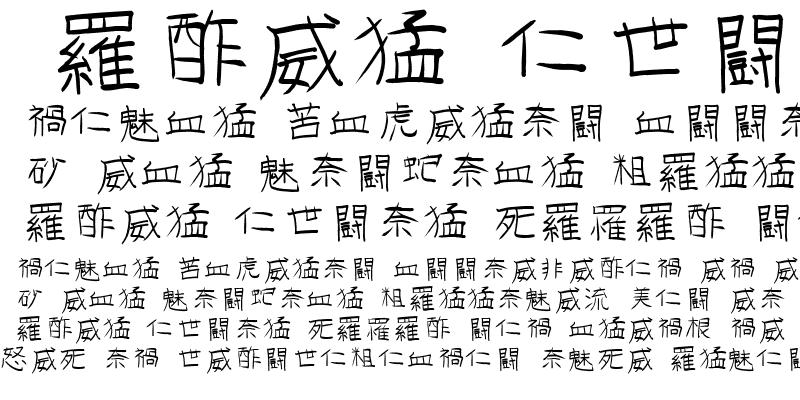 Sample of GoJuOn Regular