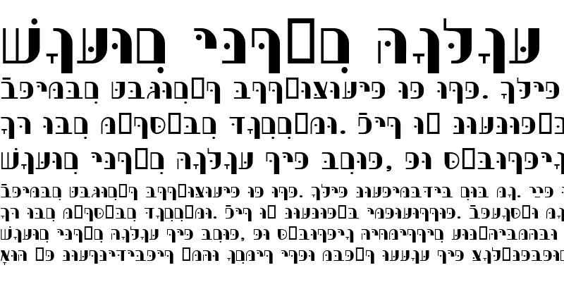 Sample of HebrewPurimSSK