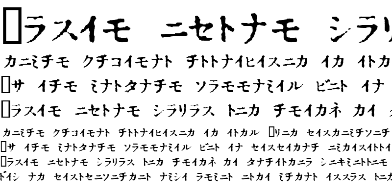 Sample of In_katakana Regular