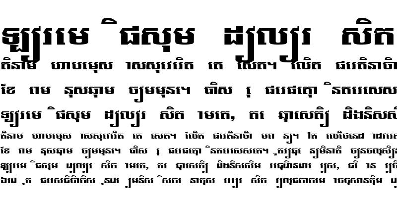Sample of Mhundul