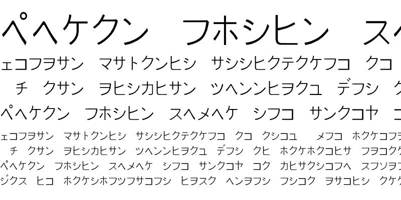 Sample of PJ Katakana